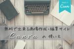 無料で出来る画像作成・編集サイト【Canva】の使い方