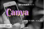 無料画像編集サイト【Canva】をスマホで使ってみよう