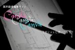 無料画像編集サイト【Canva】をオシャレに使いこなそう