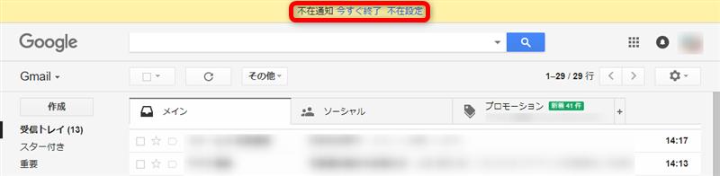 例文 不在 メール